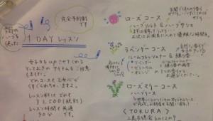 画像をクリックしてく下さい。 ハーブやアロマに興味がある(^ ^)TOKURAに一度行ってみたい!と思っている方ならどなたでもご参加頂けます。お気軽にお申し込みください(^O^)/ HP【お問い合わせ】からもご予約できます