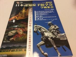 今年で3回目の参加になりました。ちなみに昨年は神戸で。今年は郷里、仙台!!